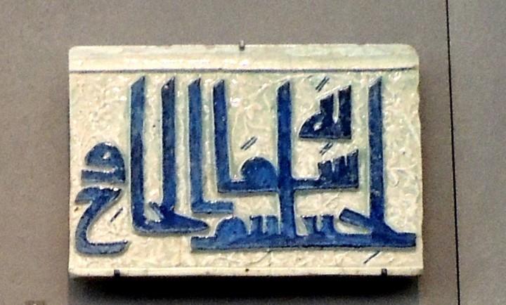 Les arts de l'Islam Musée du Louvre.